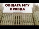 Ужасы общежития Главного Здания МГУ Вся правда про общагу ГЗ МГУ