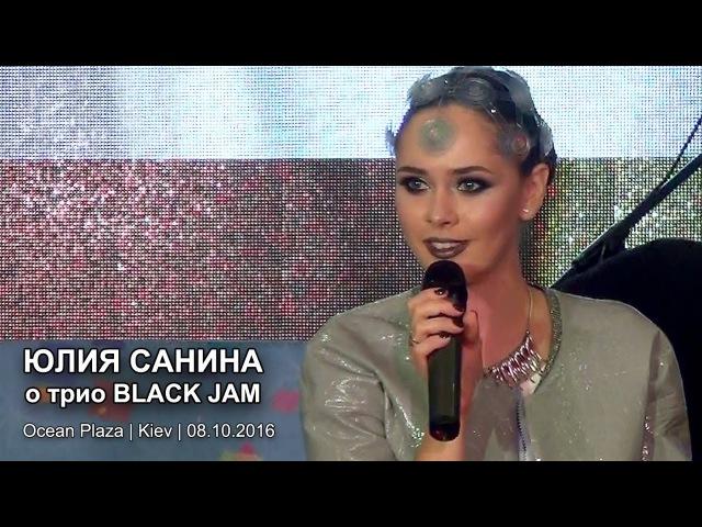 Юлия Санина о трио Black Jam. Киев, ТРЦ Ocean Plaza, 08.10.2016
