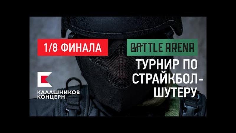 Третий турнир по страйкбол-шутеру BattleArena