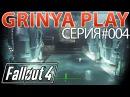 Fallout 4★Фоллаут 4►серия 004★Повстречал собаку★Выживание Прохождение Обзор Letsplay