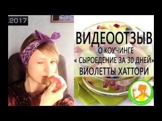 Виолетта Хаттори о коучинге