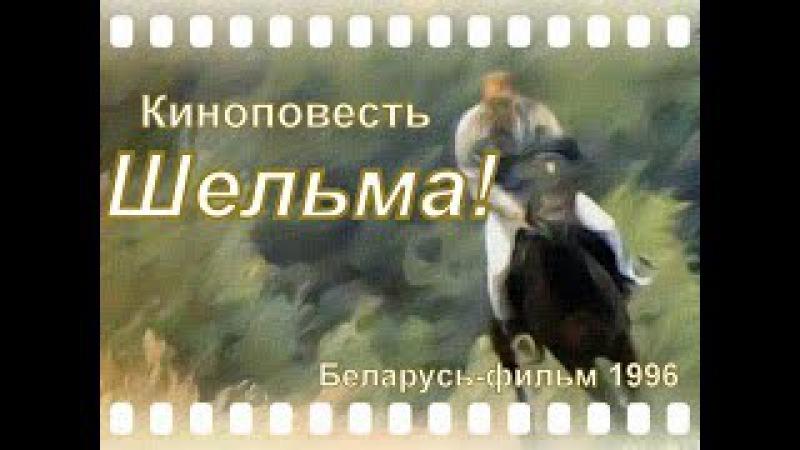 Шельма (Беларусьфильм 1996г.)
