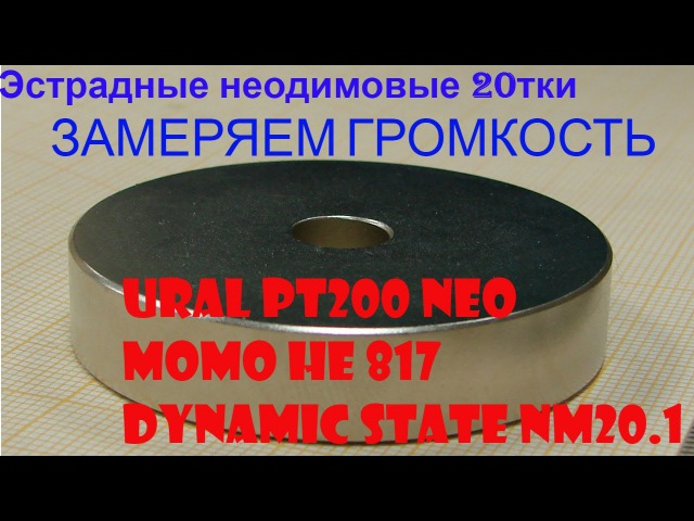 Тест-сравнение неодимовой эстрады Ural AS-PT200 PATRIOT NEO vs Momo HE-817 vs Dynamic State NM-20.1