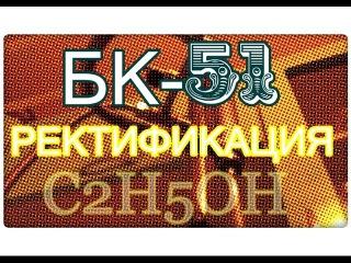 Самогонщик Тимофей. Бражная колонна Ректифай БК-51. Ректификация