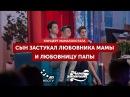 Сын Застукал Любовника Мамы и Любовницу Папы | Мамахохотала | НЛО TV