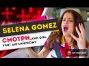 Разговорный английский: Selena Gomez ВООБЩЕ УЧИТ английскому!!