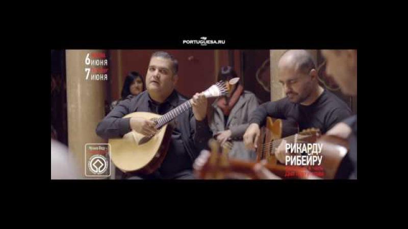 НочьФаду с Рикарду Рибейру. День Португалии в Москве и Петербурге