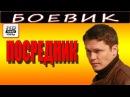 БОЕВИК БОМБА! Посредник 2017. Русские боевики 2017 детективы криминал