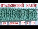 Фабричный край изделия. Итальянский эластичный набор петель на спицы для резинок 1 * 1 и 2 * 2