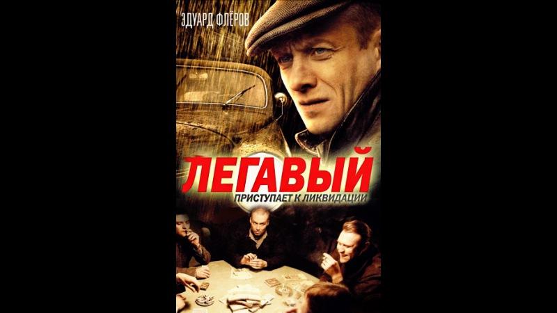 Легавый 1 сезон 9 серия