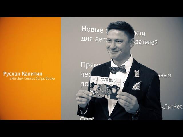 Руслан Калитин Mirchek Comics смотреть онлайн без регистрации