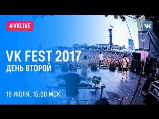 Прямая трансляция VK Fest 2017: второй день