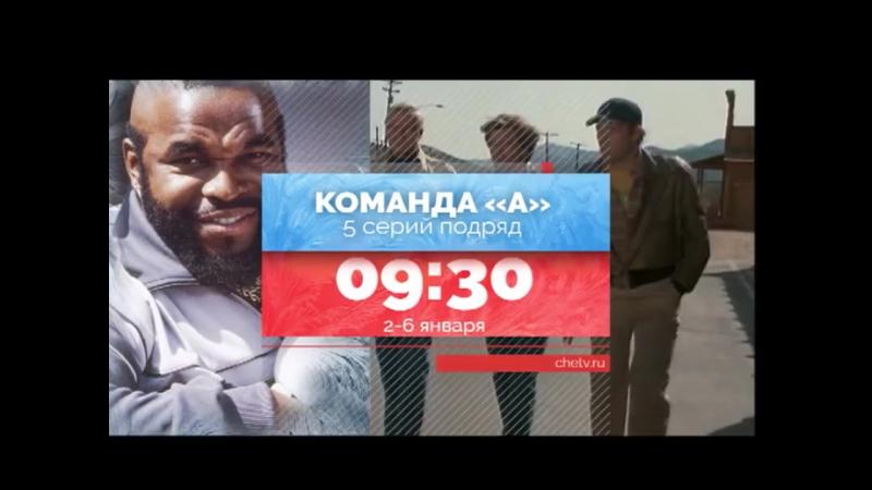 Команда А (ЧЕ 2017) Анонс