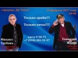 Геннадий Жаров - 221216