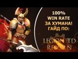 Dota 2. Legion TD Reborn. 100% WIN RATE! ГАЙД ЗА ХУМАНА!