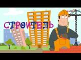 Все профессии важны, все профессии нужны песня мультфильм из сериала В МИРЕ ПРОФЕССИЙ
