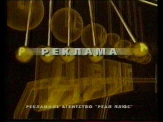 staroetv.su / Региональная реклама [г. Абакан]+рекламный блок №3 (ОРТ, 8 марта 2001) [Рекламное агентство