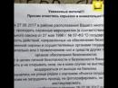 Уже не в первый раз в преддверии визита Владимира Путина местных жителей просят не высовываться в окна и тихонько сидеть за зашт