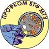 Профсоюзная организация БТФ МГУ