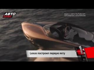 Lexus построил свою первую яхту