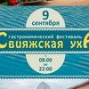 """Гастрономический фестиваль """"СВИЯЖСКАЯ УХА"""""""