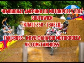 2017 lucas oil pro motocross - rd7 southwick - 250 moto 1