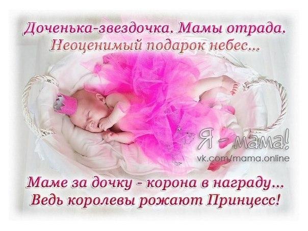 Поздравления подруге с рождением дочери