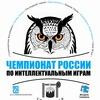 Чемпионат России по интеллектуальным играм.