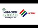 ИнформБюро дайджест выпуск 26 05 2017 Выход передачи на телеканале А/ТВК ПТ 20.00, СБ 12.30