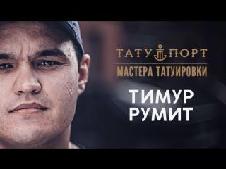 Мастер татуировки Тимур Румит