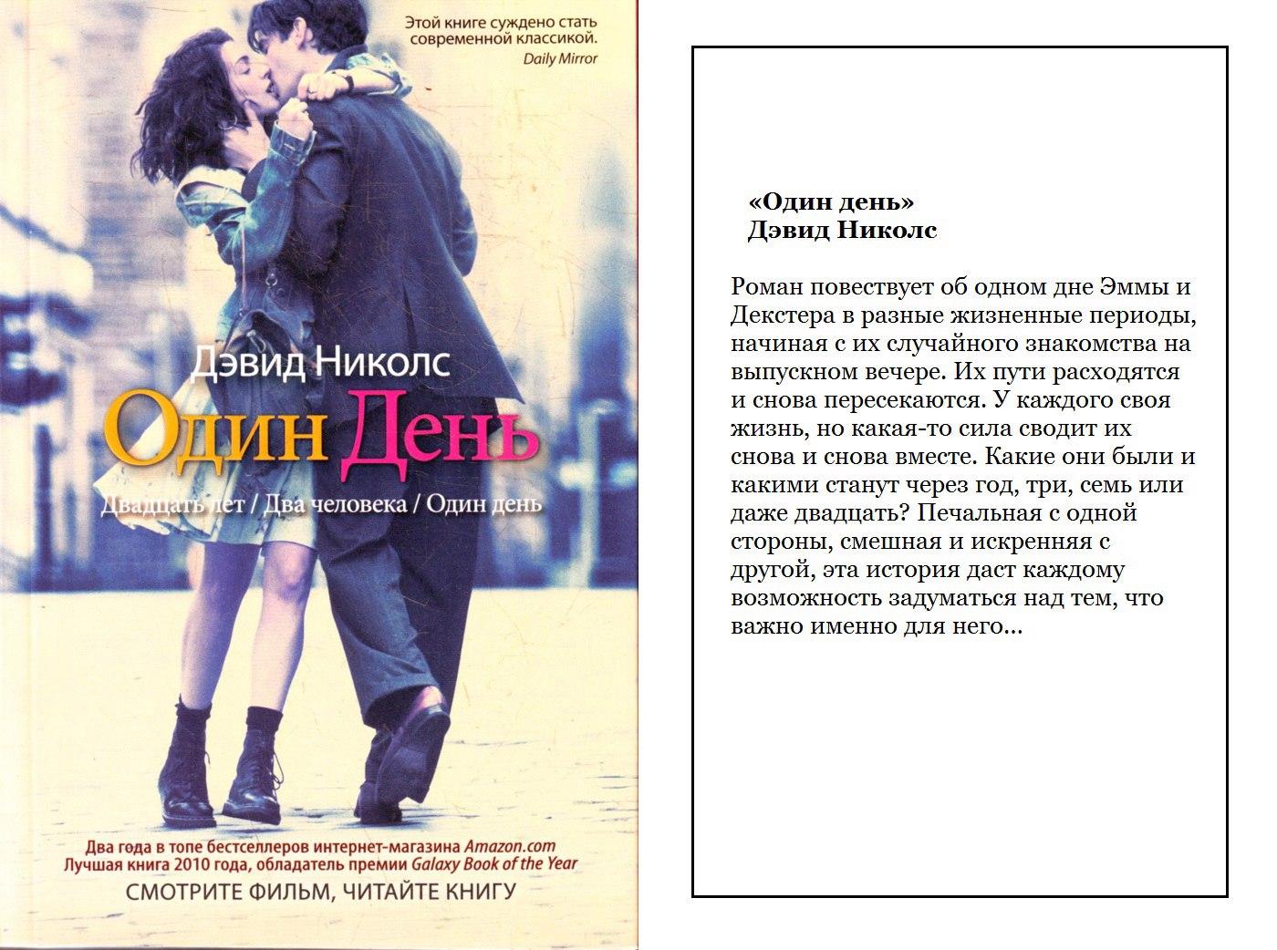 10 лучших современных романтических историй