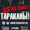 3 ноября - ТАРАКАНЫ! 25 на Бис @ Bud Arena