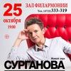 Сурганова и оркестр в Белгороде