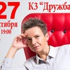 27 октября Сурганова и оркестр в Брянске