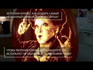 Хеллоуин близко. Как создать самый необычный символ Дня всех святых?