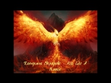 Катерина Евграфова - Rise Like A Phoenix (Conchita Wurst cover)