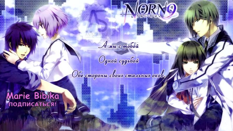 Norn9_ Norn Nonetto OP _ Норн9_ Норн Нонет опенинг Marie Bibika Russian TV-Versi