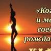 """Кафе """"от ЗАКАТА до РАССВЕТА"""" (г.Коркино)"""