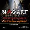 Nagart | Запись альбома полным ходом!