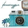 "Фотостудия ""Антураж"" Краснодар"