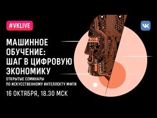 Лекция Константина Воронцова «Машинное обучение: шаг в цифровую экономику»