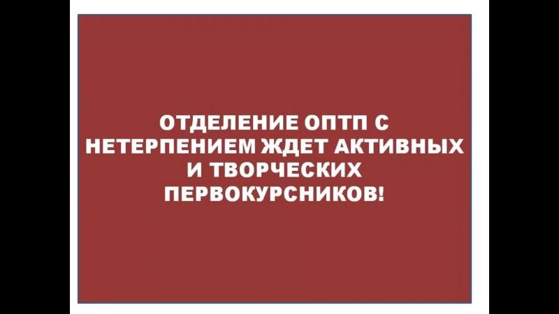 ОПТП PRODUCTION