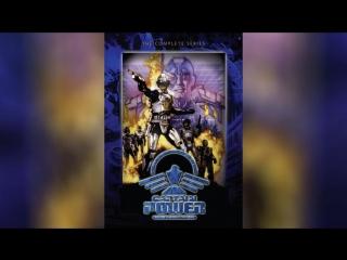 Капитан Пауэр и Солдаты будущего (1987