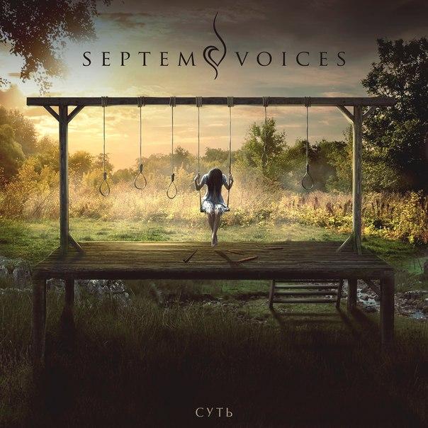 Новый альбом SEPTEM VOICES - Суть (2017)