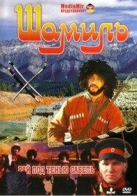 Шамиль. Рай под тенью сабель (1992)
