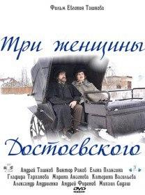 Три женщины Достоевского (2011)