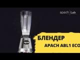 БЛЕНДЕР APACH ABL1P ECO
