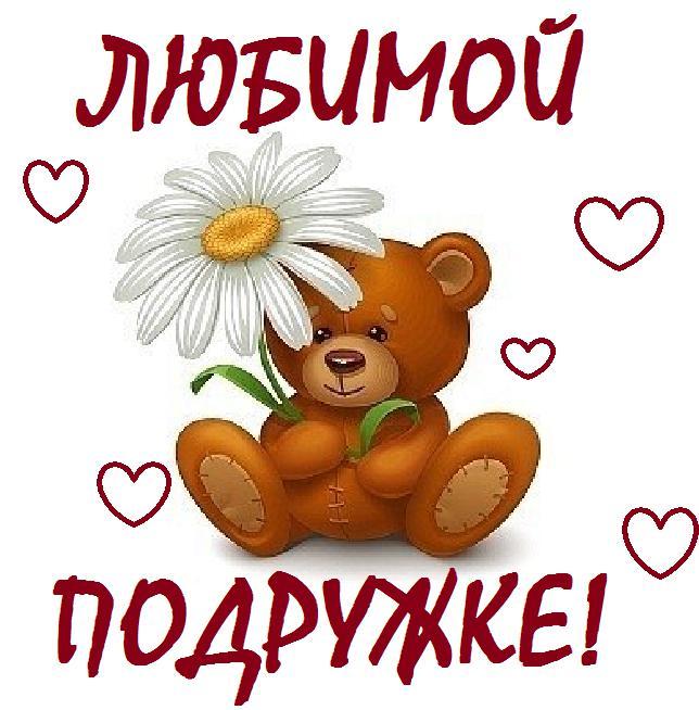 krasivie-ya-lyublyu-moyu-goryachuyu-podruzhku-onlayn-russki