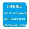 Отдых на Азовском море   Должанская   Должанка