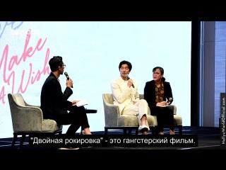 [РУС. САБ] Gong Yoo in Hong Kong 05.05.2017 Пресс-Конференция